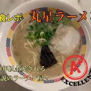 【丸星ラーメン】久留米市のグルメといえばこれ!昭和創業のラーメンの歴史と味は涙無しには語れない美味しさでした!