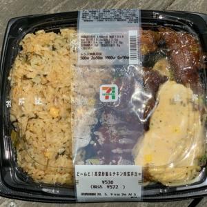 【セブンイレブン】ど〜んと!高菜炒飯とチキン南蛮弁当の紹介!夢の詰まったボリューム満点の弁当でした!