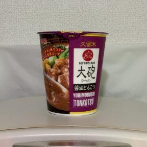 【明星】大砲ラーメン醤油とんこつカップ麺を本店の味と比べてみた!