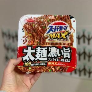 【エースコック】スーパーカップMAX大盛り 太麺濃い旨スパイシー焼きそばの紹介!食べ応えと満足感を追求した商品でした!