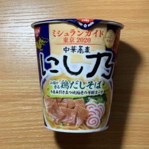 【日清食品】にし乃カップ麺の紹介!ミシュラン掲載店の贅沢な美味しい中華蕎麦!