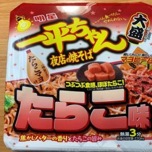 【明星】一平ちゃんたらこ味の紹介!つぶつぶ食感がたまらない美味しい商品!