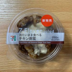 【セブンイレブン】冷たいまま食べるチキン南蛮の紹介!白ご飯のお供に最強のおかずでした!