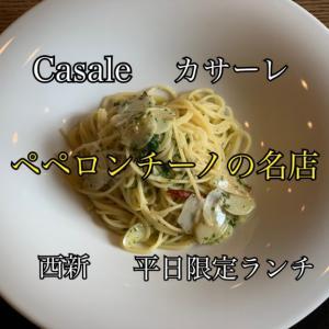【カサーレ】西新にあるペペロンチーノの超名店の紹介!平日限定ランチは休みを取ってでも通いたい美味しさでした!