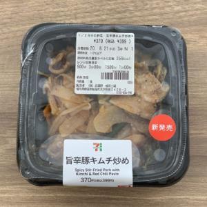 【セブンイレブン】旨辛豚キムチ炒めの紹介!晩御飯の追加の一品におすすめなおかずです!