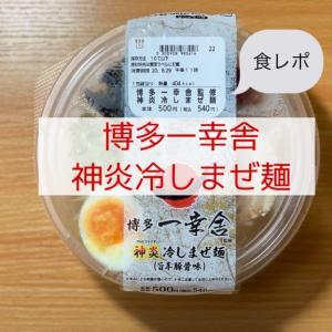 【ローソン×博多一幸舎】神炎冷しまぜ麺を紹介!本場の味と比較した気になる感想は?