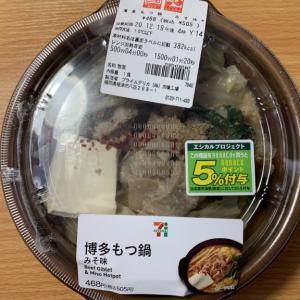 【セブンイレブン】博多もつ鍋を福岡県グルメブロガーが食べてみた!
