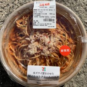 【セブンイレブン】本ズワイ蟹をのせた蟹のトマトクリームパスタの紹介!蟹とトマトの旨味たっぷりな贅沢パスタです!