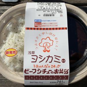 【ローソン】浅草ヨシカミ監修ビーフシチューのお弁当の紹介!老舗洋食屋を完全再現した高級弁当!