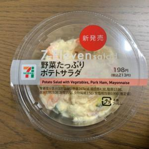 【セブンイレブン】野菜たっぷりポテトサラダの紹介!マヨネーズ控えめが嬉しい!