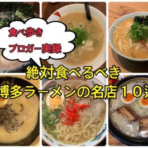 【失敗しない】絶対食べるべき博多ラーメンの名店10選【まとめ】