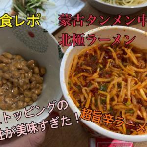 【セブンイレブン】北極ラーメンの納豆アレンジが美味すぎる!蒙古タンメン中本おすすめのトッピングを食べてみた!