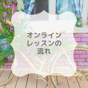 【保存版】オンラインレッスン
