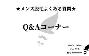 ✨メンズ脱毛よくある質問Q&Aコーナー✨