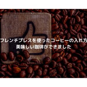 フレンチプレスを使ったコーヒーの入れ方 美味しい珈琲ができました