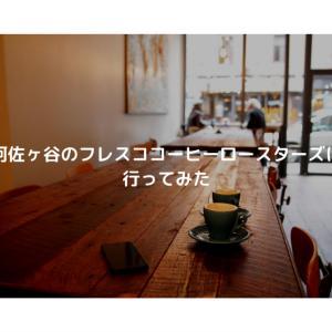 阿佐ヶ谷のフレスコ コーヒー ロースターズに行ってみた