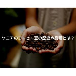 ケニアのコーヒー豆の歴史や品種とは?