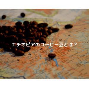 エチオピアのコーヒー豆の歴史や品種とは?