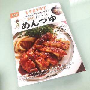【初心に返って】・・・料理本買ってみました