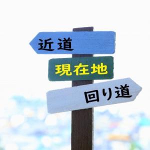 【9つのステップ】・・・今の自分の立ち位置がわかる