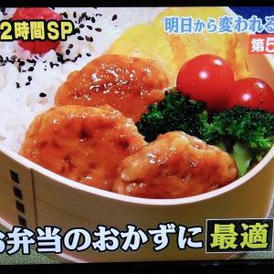【世界一受けたい授業】3/28『冷めても美味しいご飯の炊き方』&『冷めてもフワフワ☆つくね』の作り方