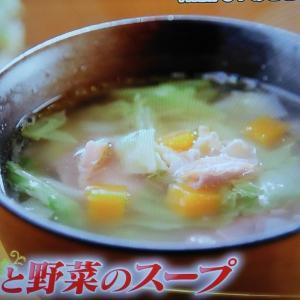 【沸騰ワード】4/10 志麻さん『生ハムと野菜のスープ』の作り方