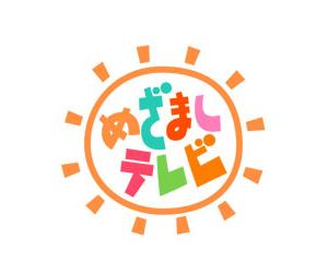 【めざまし】7/3 梅雨のお悩み解決法「便利グッズ」①②③④⑤ 詳細&お取り寄せ