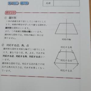 東進×四谷大塚の無料オンライン講座を受講してみました!