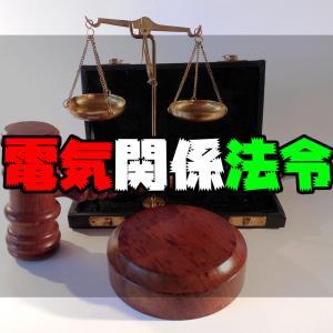 電気関連法令と範囲