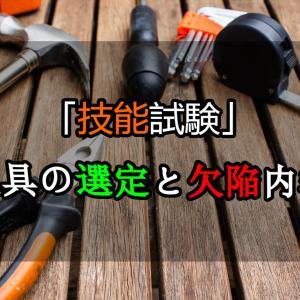 電気工事士技能試験工具の選定と欠陥内容