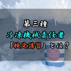 第三種冷凍機械責任者の検定講習