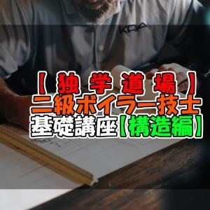 【独学道場】二級ボイラー技士基礎講座【構造編】