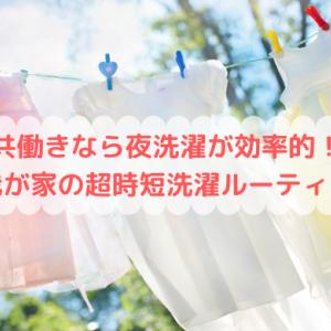 共働きなら夜洗濯が効率的!我が家の超時短洗濯ルーティン