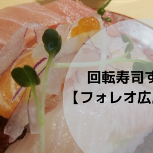 「回転寿司すし丸」【すし丸フォレオ広島東店】