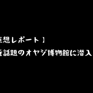 【妄想レポート】最近話題のオヤジ博物館に潜入!!