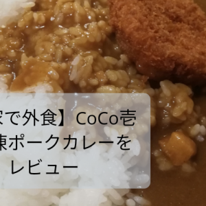 お家で外食!CoCo壱の冷凍ポークカレー
