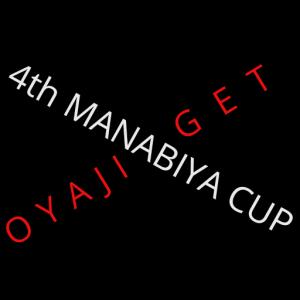 第4回マナビヤカップ