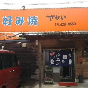 東広島市  お好み焼きの「さかい」