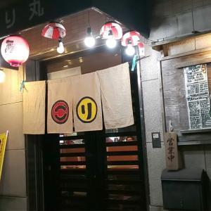 鷹取駅  「酒処 ごり丸」