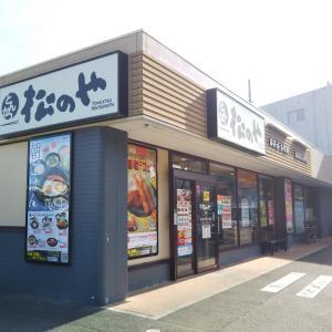 垂水 安くて旨いトンカツのお店 「松乃家 名谷店」