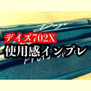 【使用感インプレ】メジャークラフト/デイズ702X