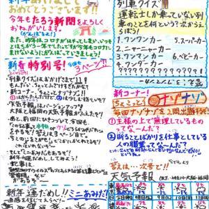 2021年1月号〜新春特別号〜
