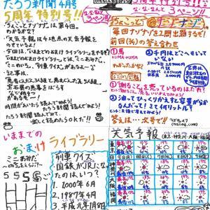 2021年4月号〜5周年特別号!!〜