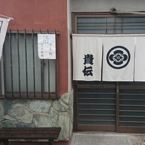 せめてラーメンくらいは貪欲に味わいたいのだ! Part385 -米沢市 麺や貴伝-