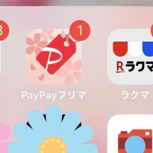 【PayPayフリマ】はアリ?ナシ?