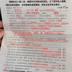 【この状況で中国行ってみた⑤】中国広州到着後の対応まとめ&書類記入例