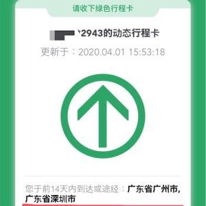 【この状況で中国行ってみた⑥】街の様子、中国国内移動について