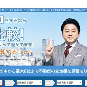 様々な不動産に対応【日本最大級の売却一括査定】リビンマッチの特長