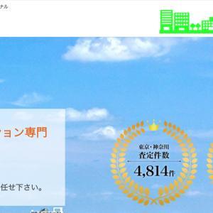 【東京23区投資用ワンルーム売却専門】高値査定『東・仲』の特長