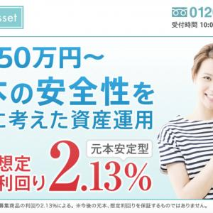 【不動産小口投資】50万円からの資産運用「一口家主iAsset」